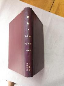 药局日文版(1985年7、8、9期合订本)