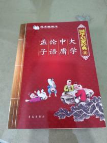 国学启蒙经典:大学中庸论语孟子
