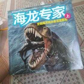 (正版现货)海龙专家(上):史前海洋统治者深度解密