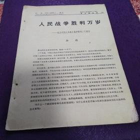 1965年剪报影印件:《人民战争胜利万岁》【《红旗》杂志1965.10】