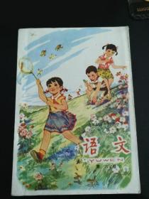 全日制十年制学校小学课本语文第六册(无写划)