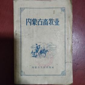 《内蒙古畜牧业》程海洲 张秉铎著 大量黑白插图 1957年1版1印 稀缺书 馆藏 书品如图