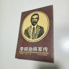 李硕勋将军传