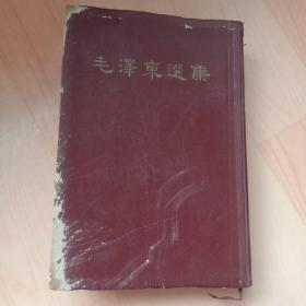 毛泽东选集 【一卷本  大32开精装】