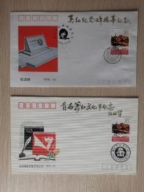 萧红文化节,萧红纪念碑揭幕纪念封两枚