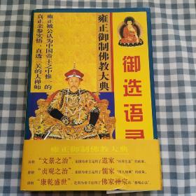 雍正御制御选语录(上下两册全)