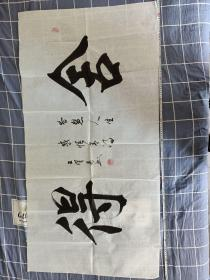 王汉英书法-6