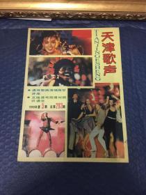 天津歌声——1990年第5期,总第293期