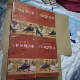 中国成语故事(图文本)