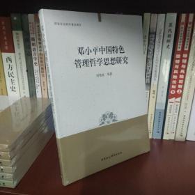 邓小平中国特色管理哲学思想研究