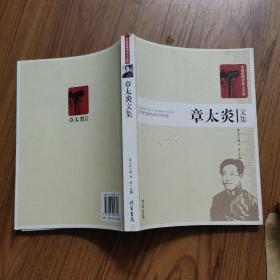 章太炎文集