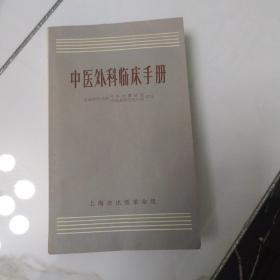 中医外科临床手册 大量药方