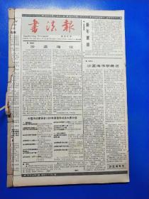 书法报1988全年 A040113