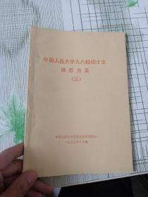 中国人民大学九六级硕士生培养方案