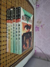赤川次郎推理小说:幽灵同好会、三毛猫怪谈、无脸十字架、三色猫探案、小偷物语、三色猫狂死曲(6册合售)