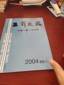 工商史苑——中国工商人物传略2004.2