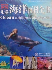 DK儿童海洋百科全书 全新未拆封