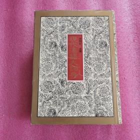 现代汉语大词典 (精装 一版一印)