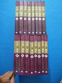 中国小通史(1-16卷 全16册)