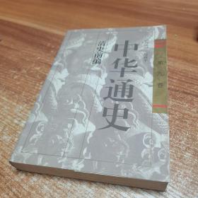 中华通史(第九卷)清史前编