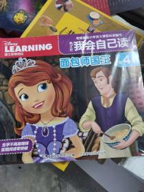 迪士尼我会自己读第4级(五本合售)