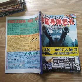 军事世界画刊:中国导弹巡礼