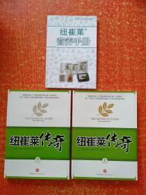 纽崔莱传奇(上下册)另赠1册:纽崔莱营养手册