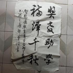 书法原稿,郑金添(67*45cm左右)
