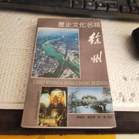 历史文化名城徐州