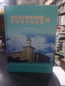 陕西省中医药研究院陕西省中医医院志1956--2006