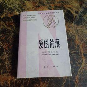 获诺贝尔文学奖作家丛书《爱的荒漠》硬精装