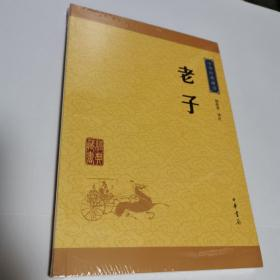 中华经典藏书:老子