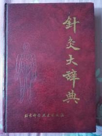 针灸大辞典(精装)