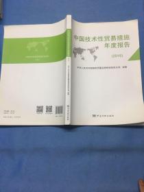中国技术性贸易措施年度报告(2016)  内容干净无写划