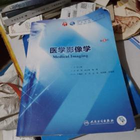 医学影像学(第8版/本科临床/配增值)正版