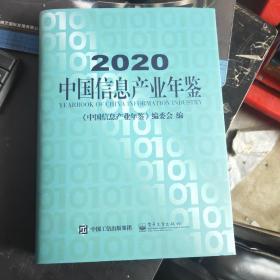 2020中国信息产业年鉴