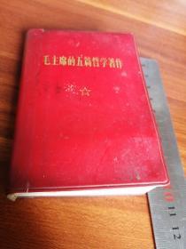 红宝书【毛主席的五篇哲学著作】解放军版
