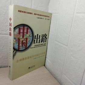 中国出路:全球债务危机与中国应对策略
