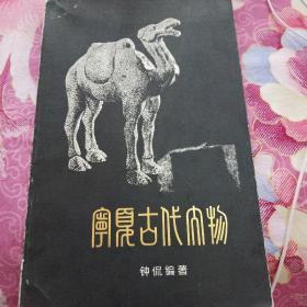 宁夏古代文物