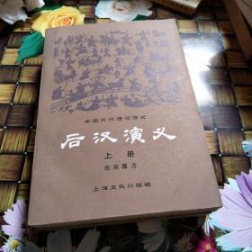 后汉演义 上 下 全两册合售 东汉演义 无笔迹