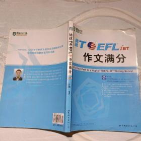 挑战TOEFL iBT作文满分