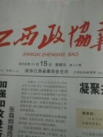 江西政协报2019.11.15