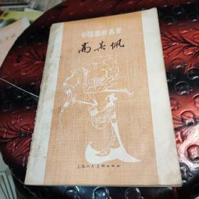 中国画家丛书 高其佩