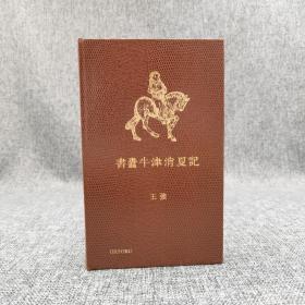 香港牛津版·王强签名《书蠹牛津消夏记》(精装)