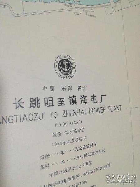 航海图--中国  东海  甬江--- 长跳咀至镇海电厂(110*80)(见详图)