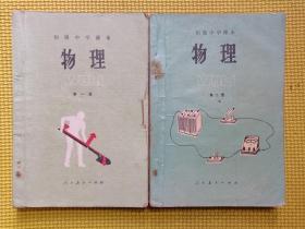 初级中学课本物理(一,二)共两册
