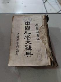 中国人名大辞典 民国