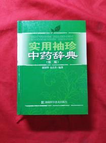实用袖珍中药辞典(第二版)(精装64开)