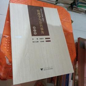 伦理学与公共事务(第7卷)