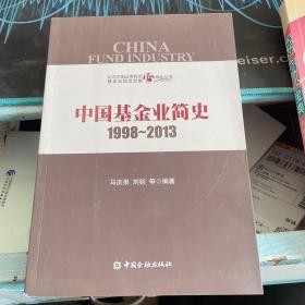 中国基金业简史1998-2013